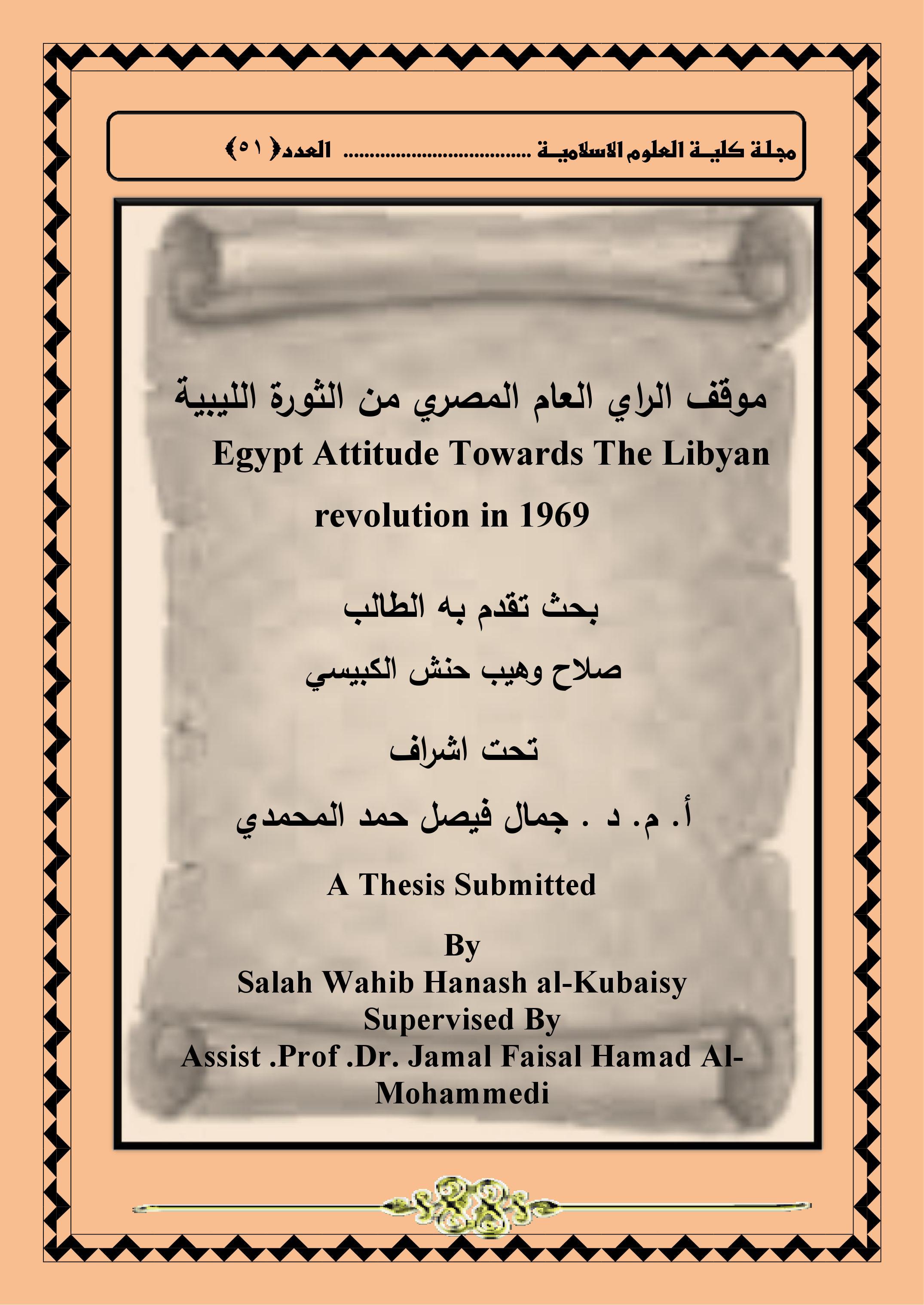 موقف الراي العام المصري من الثورة الميبية