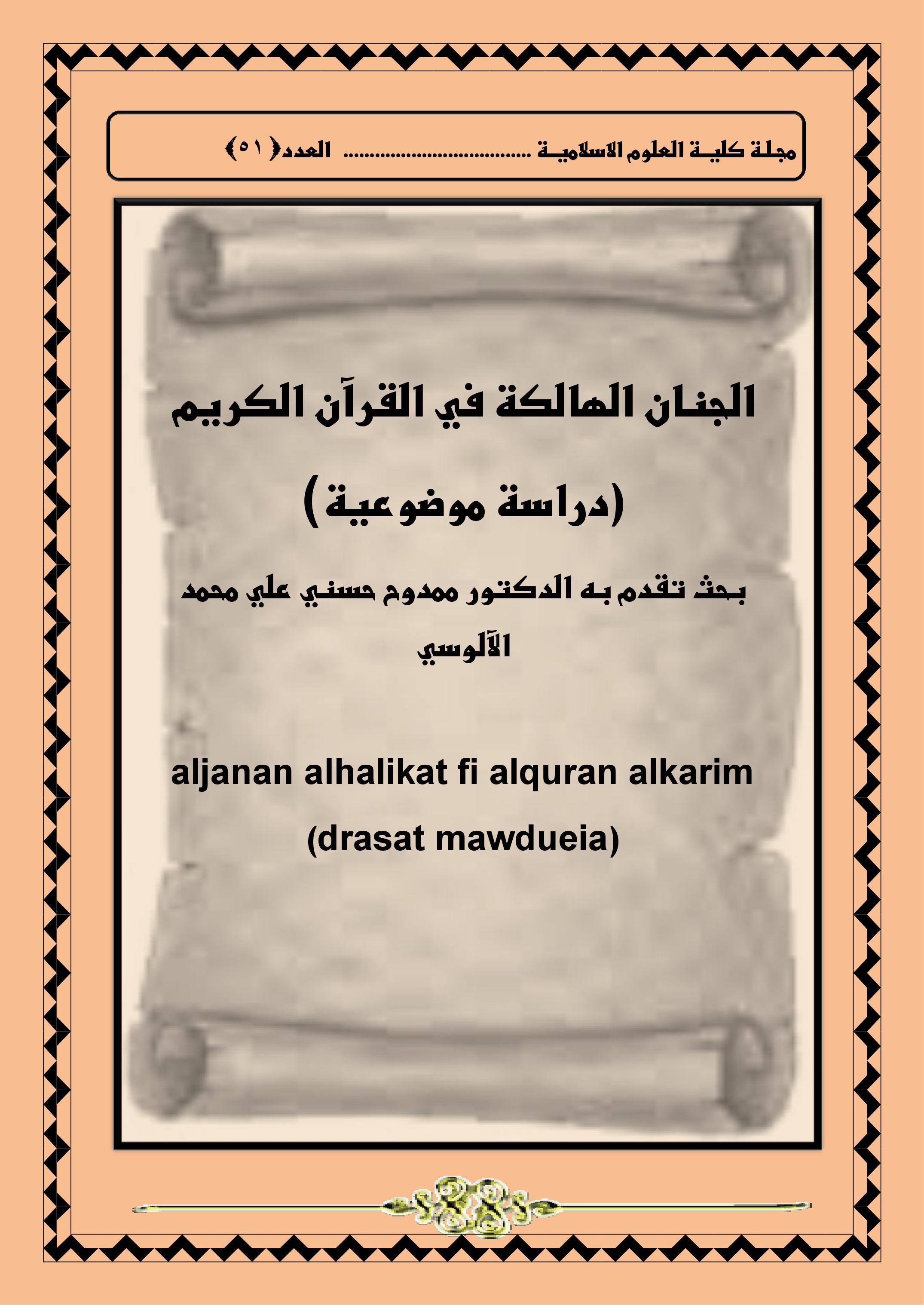 الجنان الهالكة في القرآن الكريم -دراسة موضوعية