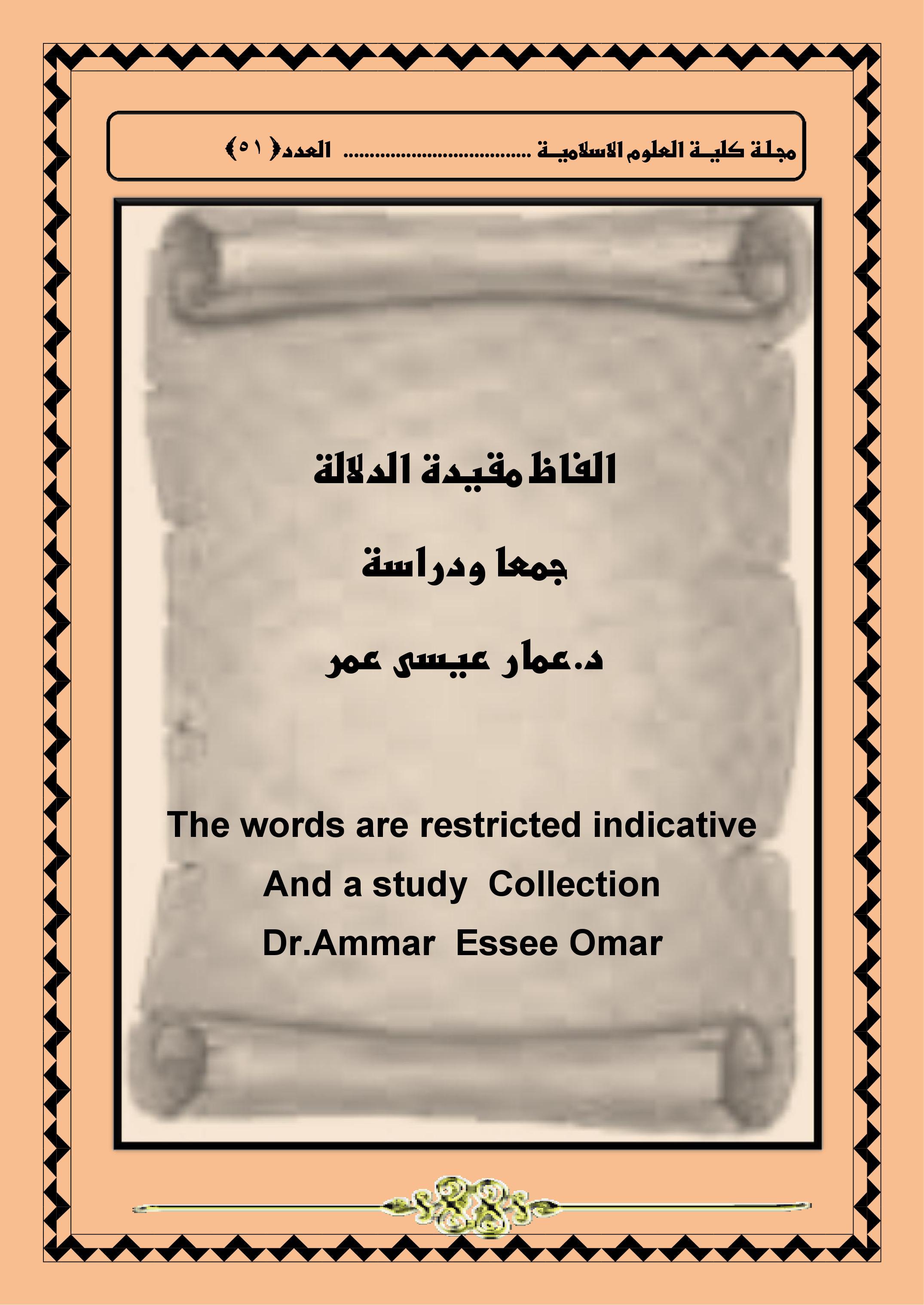 الفاظ مقيدة الدلالة جمعا ودراسة