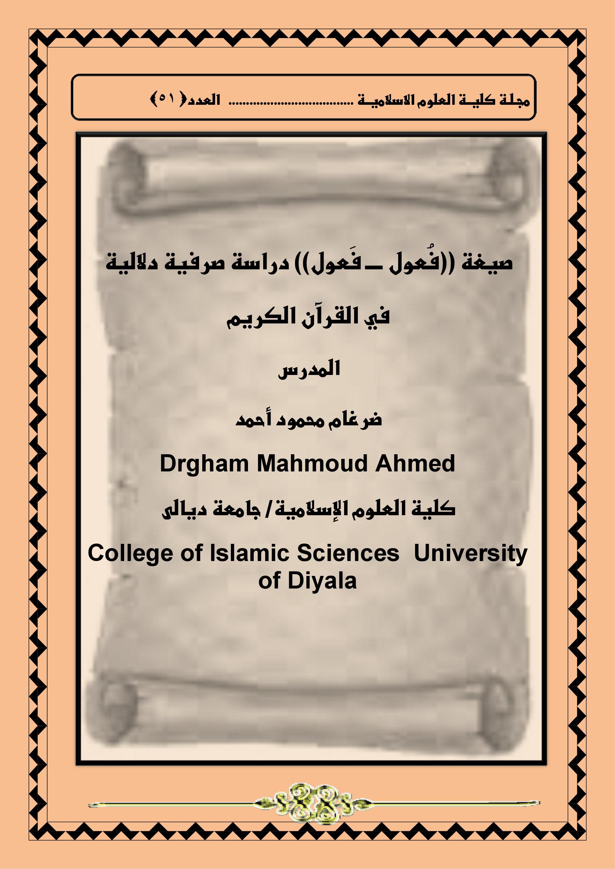 صيغة ((فُعول ــــ فَعول)) دراسة صرفية دلالية في القرآن الكريم