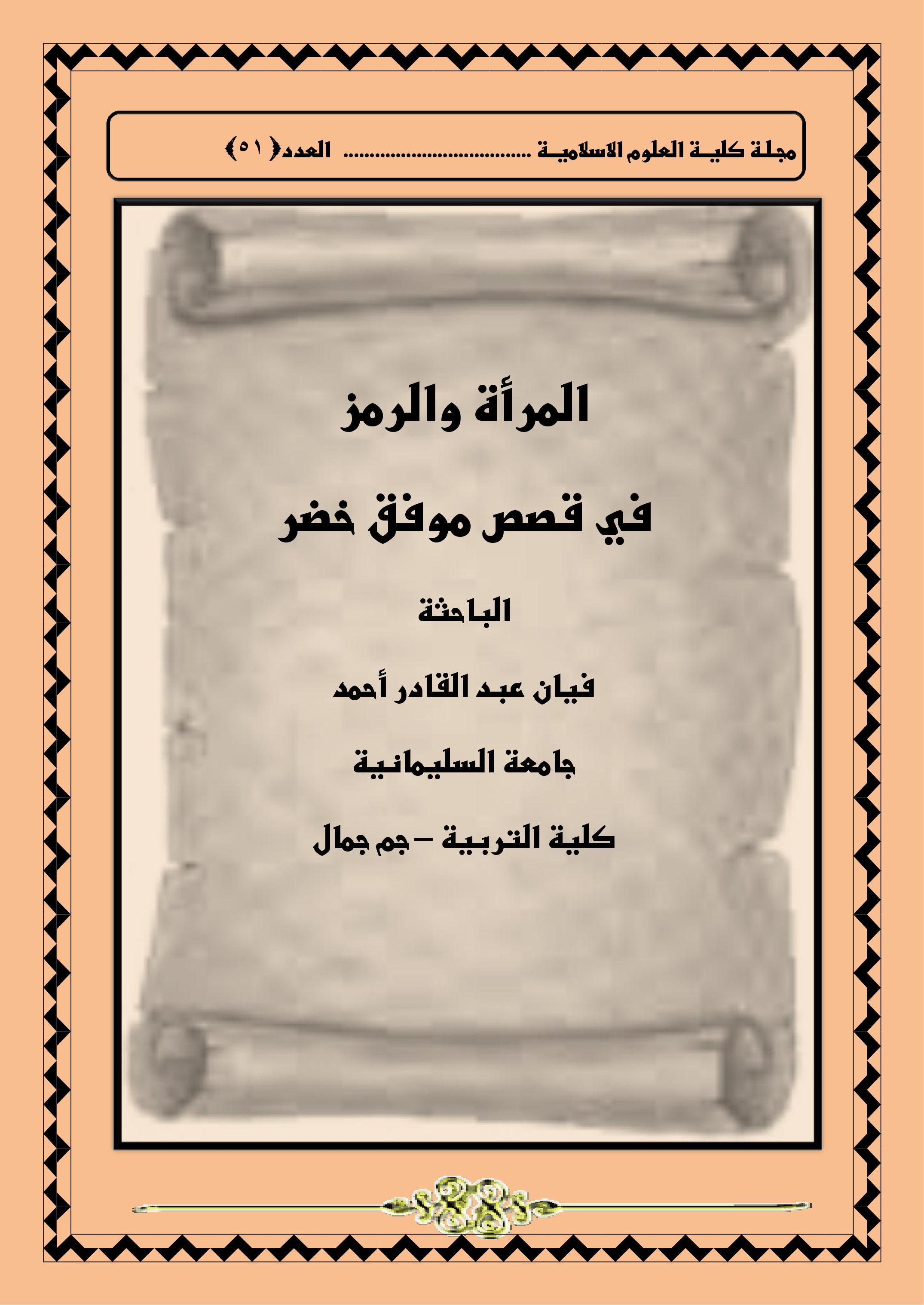 المرأة والرمز في قصص موفق خضر