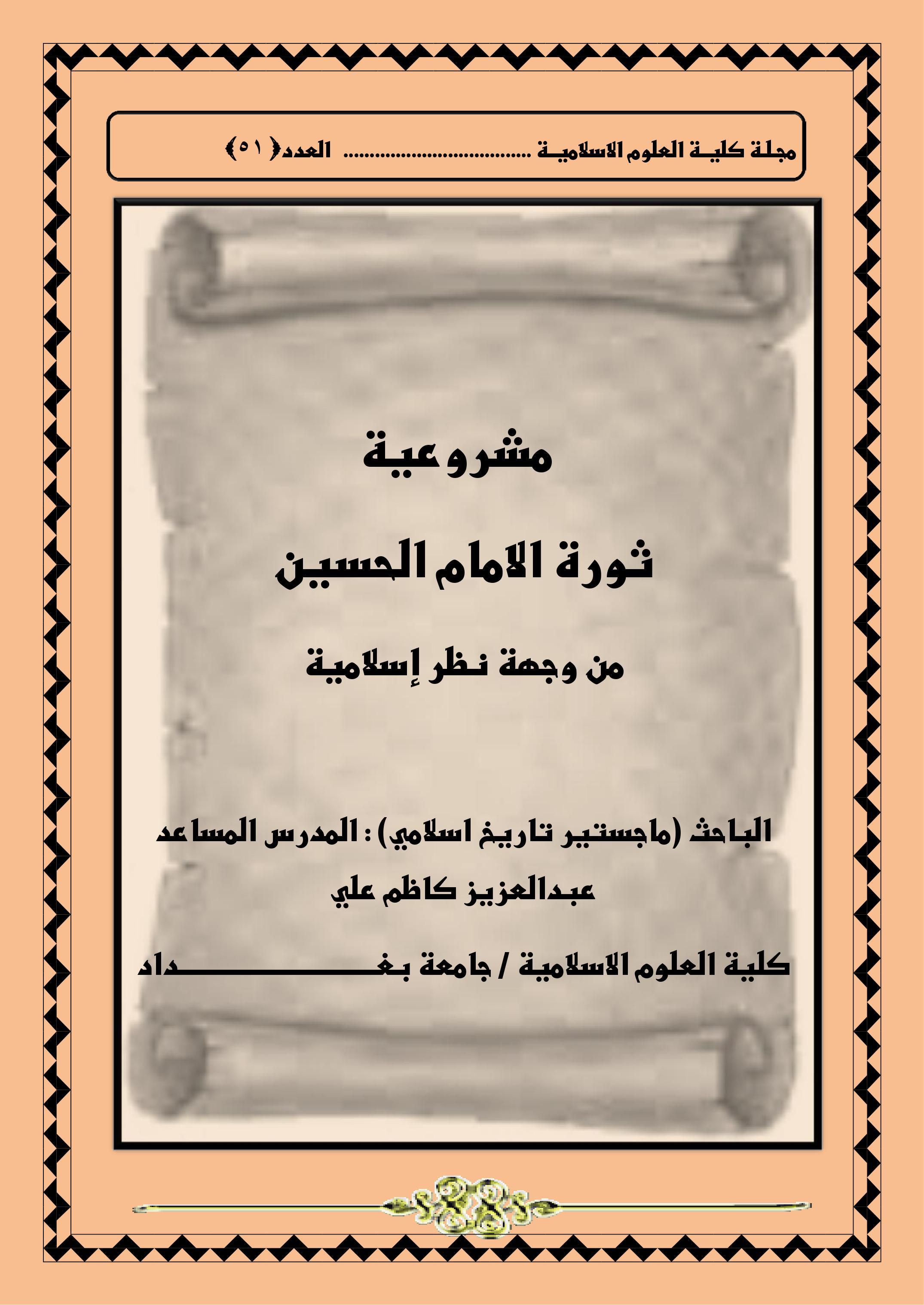مشروعية                        ثورة الامام الحسين من وجهة نظر إسلامية
