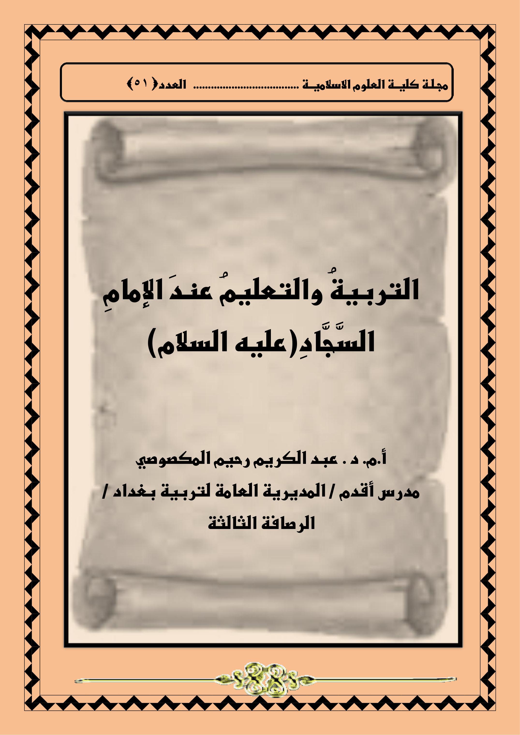 التربيةُ والتعليمُ عندَ الإمامِ السَّجَّادِ(عليه السلام)