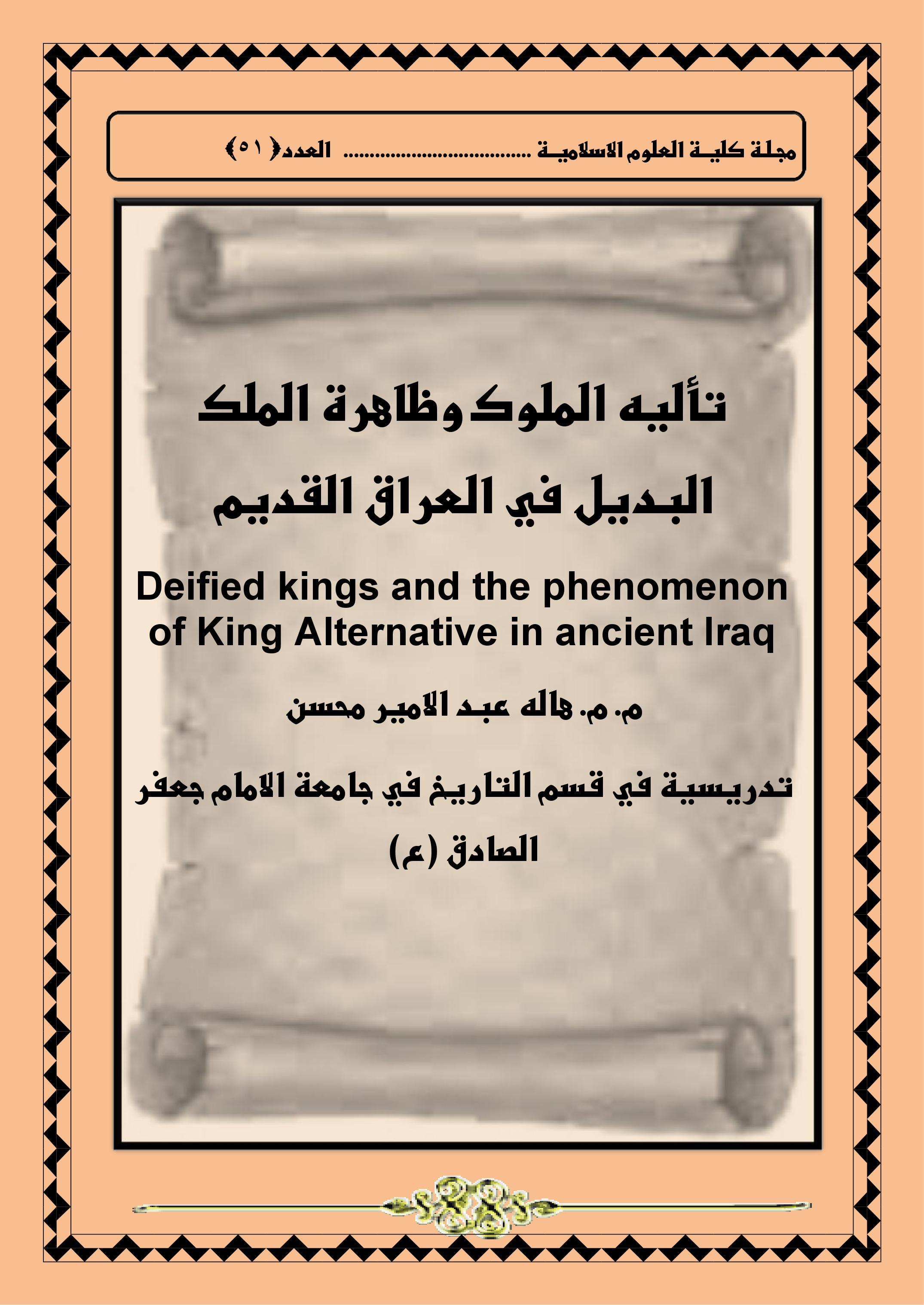 تأليه الملوك وظاهرة الملك البديل في العراق القديم