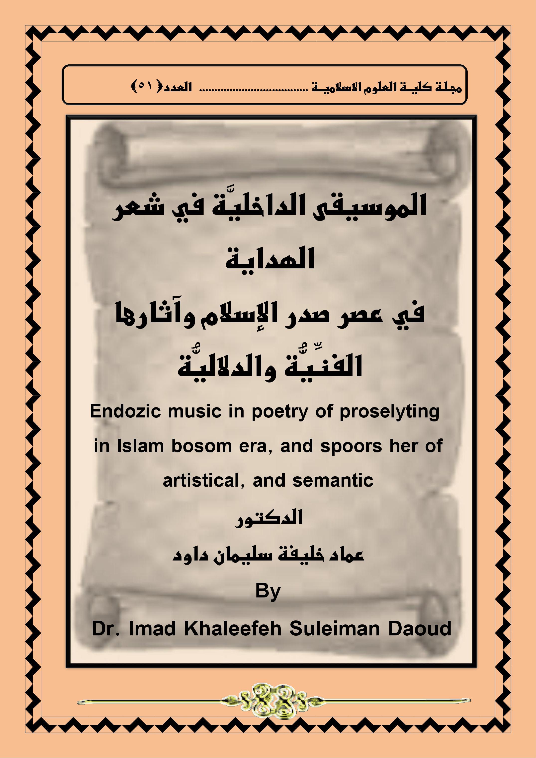الموسيقى الداخليَّة في شعر الهداية في عصر صدر الإسلام وآثارها الفنِّيُّة والدلاليُّة