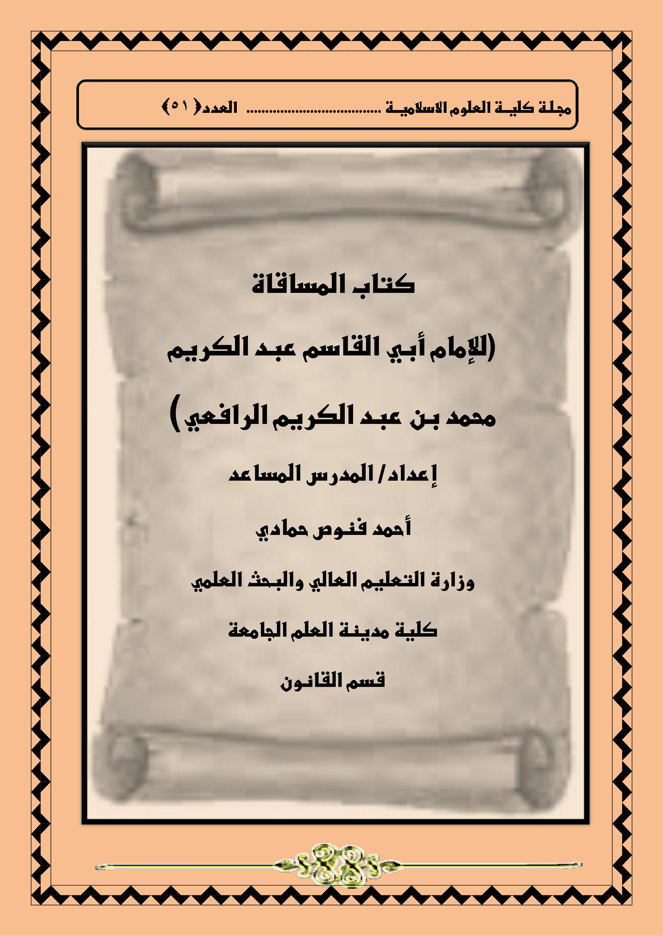 كتاب المساقاة )للإمام أبي القاسم عبد الكريم محمد بن عبد الكريم الرافعي)