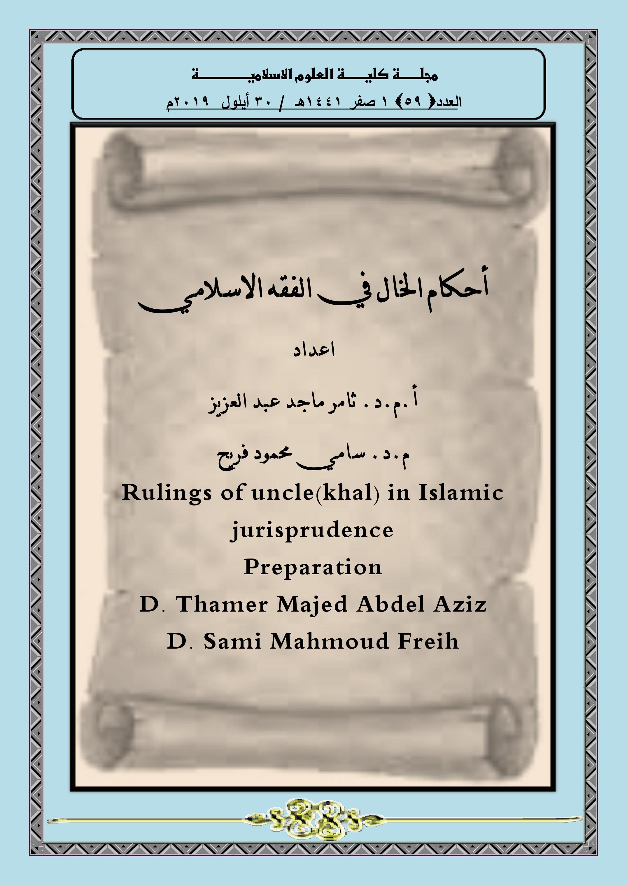 أحكام الخال في الفقه الاسلامي