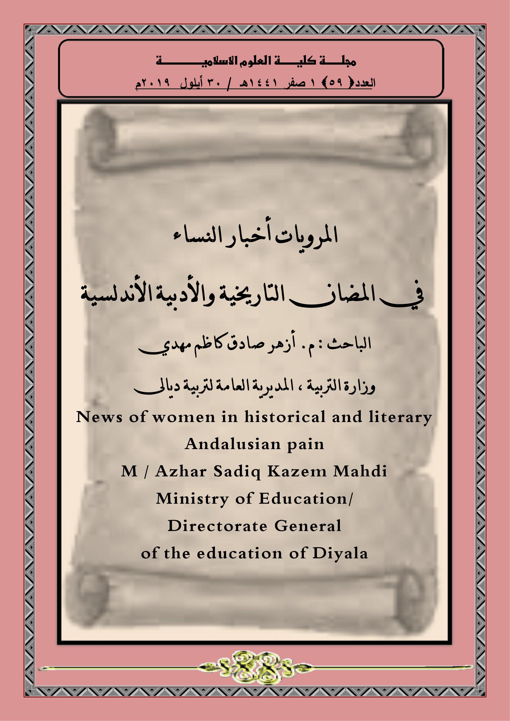 المرويات أخبار النساء  في المضان التاريخية والأدبية الأندلسية
