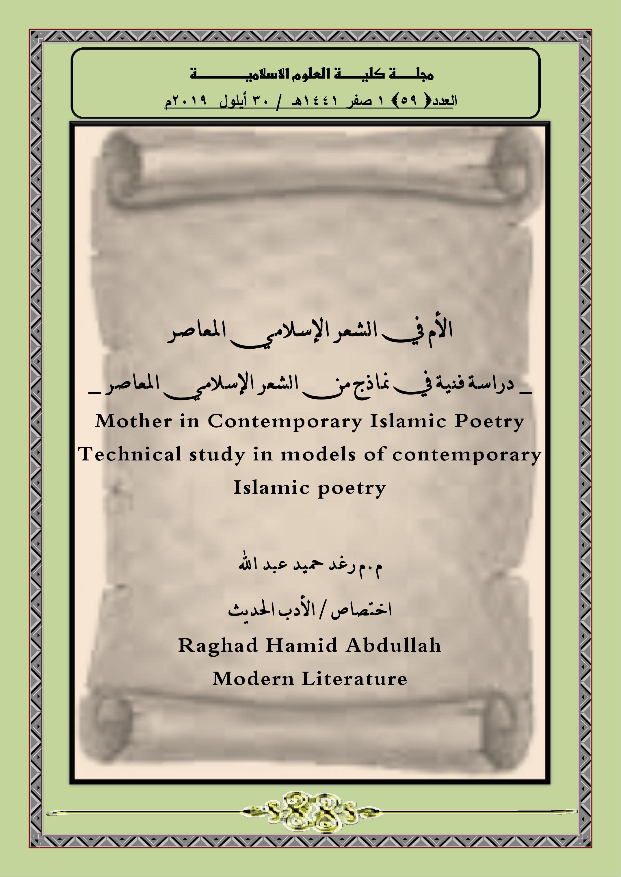 الأم في الشعر الإسلامي المعاصر _ دراسة فنية في نماذج من الشعر الإسلامي المعاصر _