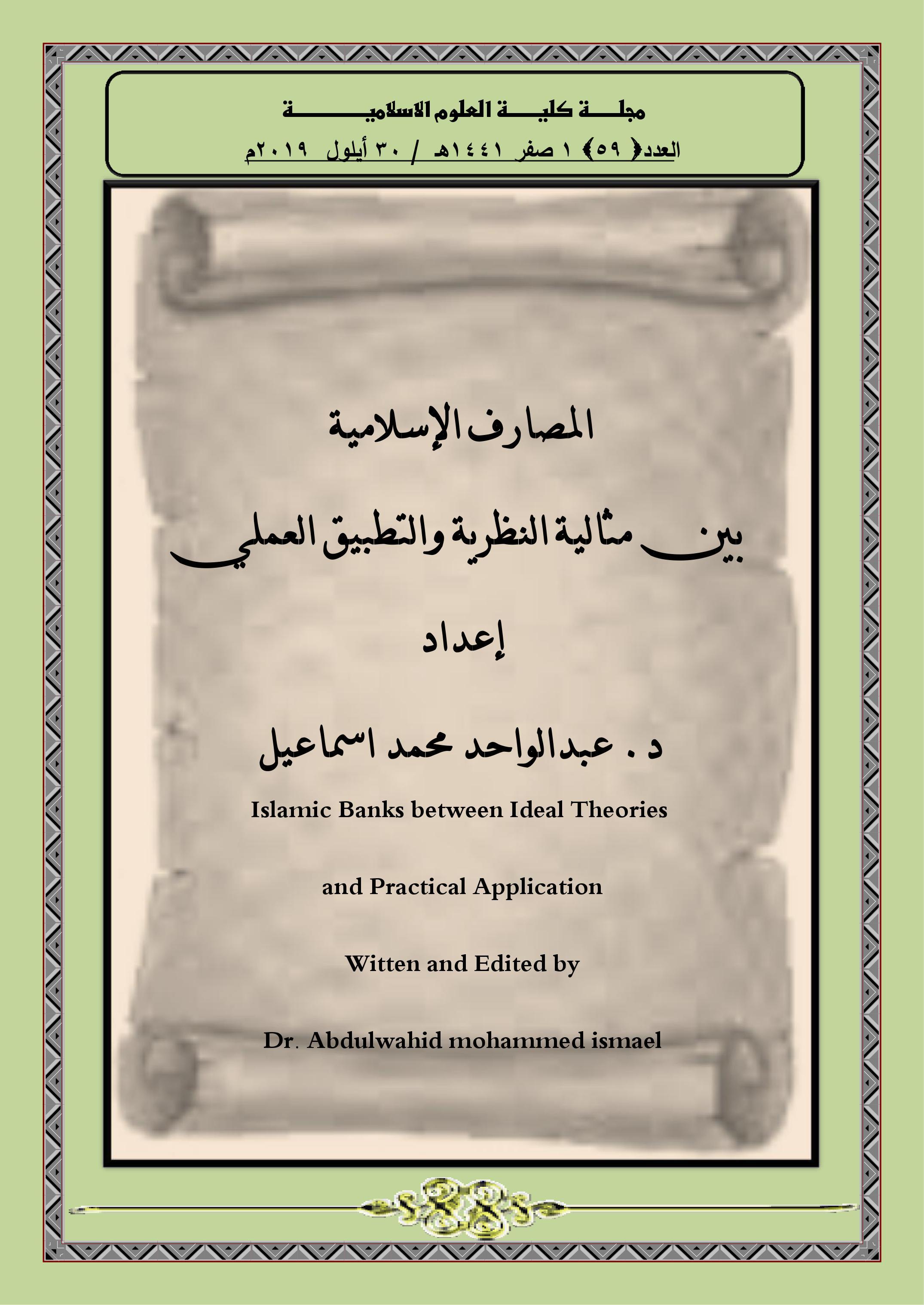 المصارف الإسلامية  بين مثالية النظرية والتطبيق العملي