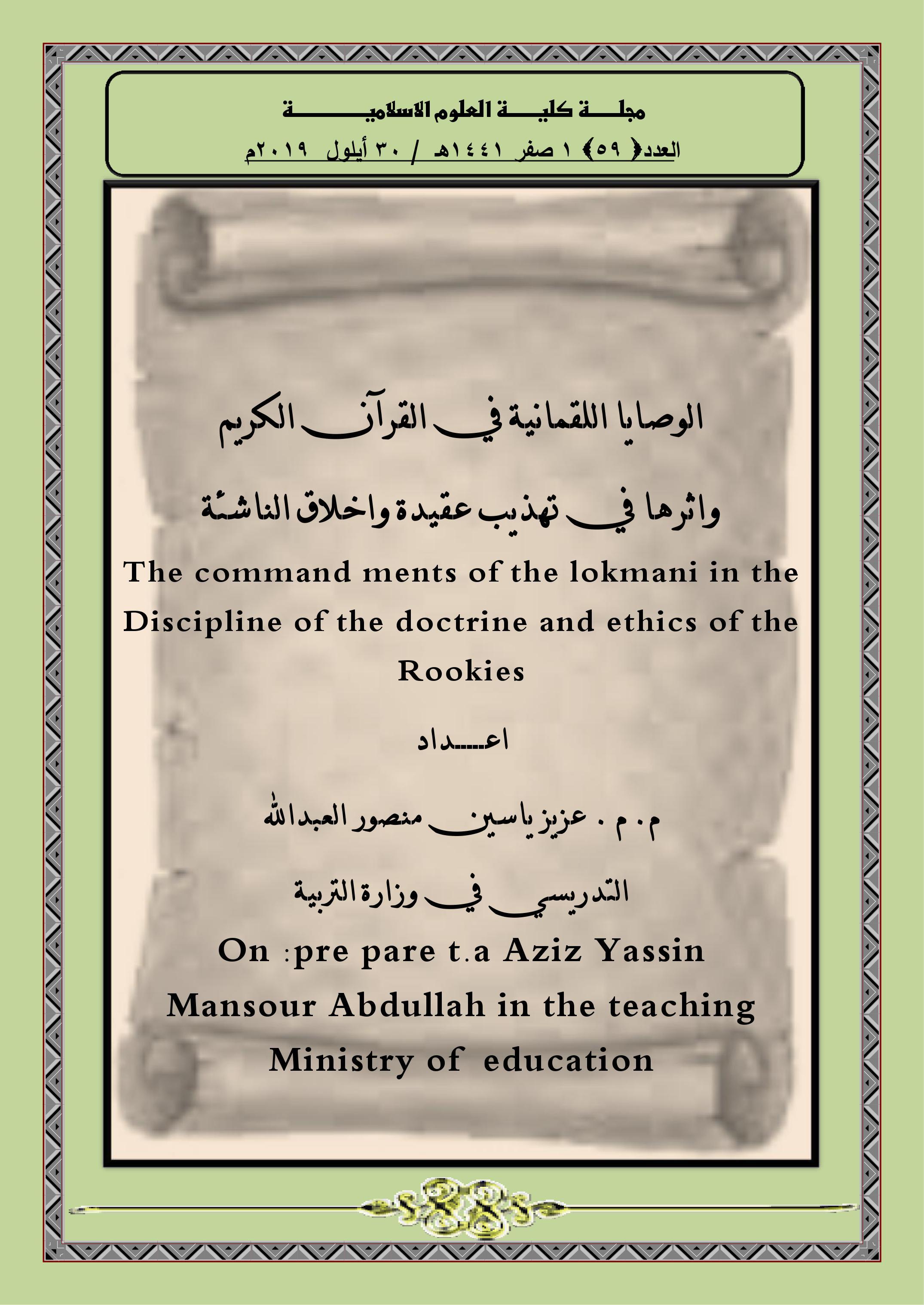 الوصايا اللقمانية في القرآن الكريم واثرها في تهذيب عقيدة واخلاق الناشئة